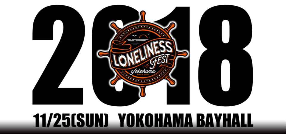 "LONELINESS presents ""LONELINESS FEST 2018"""