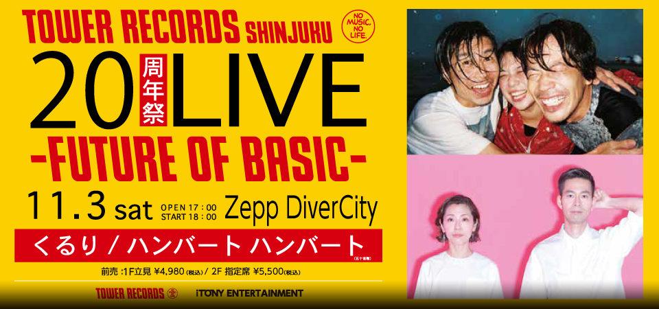 タワーレコード新宿店20周年祭 LIVE  ~FUTURE OF BASIC~