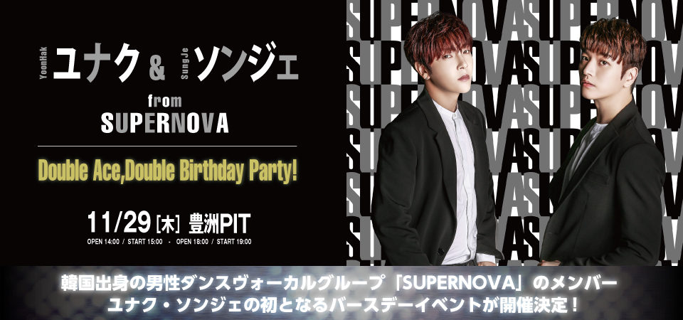 ユナク&ソンジェ from SUPERNOVA Double Ace, Double Birthday Party!