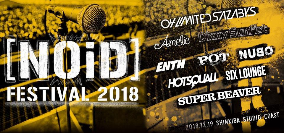 [NOiD] FESTIVAL 2018