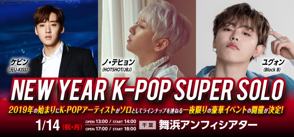 NEW YEAR K-POP SUPER SOLO