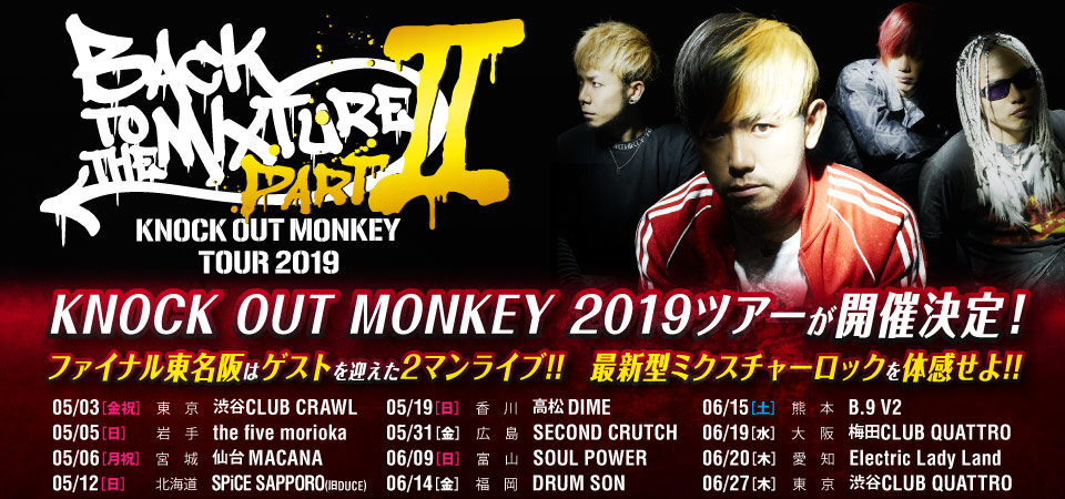 "KNOCK OUT MONKEY TOUR 2019 ""BACK TO THE MIXTURE Part II"""