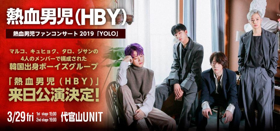 熱血男児ファンコンサート2019「YOLO」