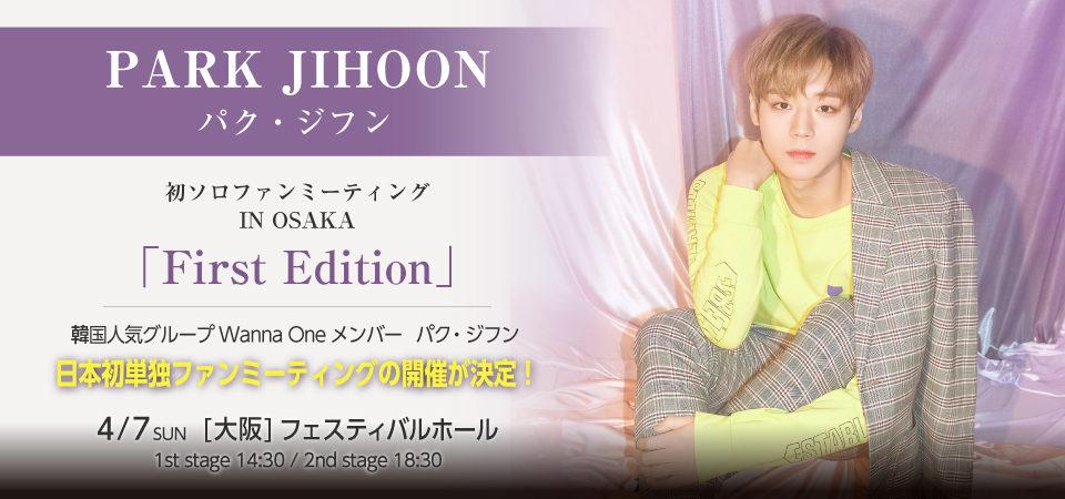 PARK JIHOON(パク・ジフン)初ソロファンミーティング IN OSAKA「First Edition」