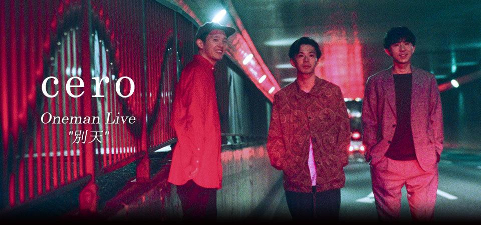 """Oneman Live """"別天"""""""
