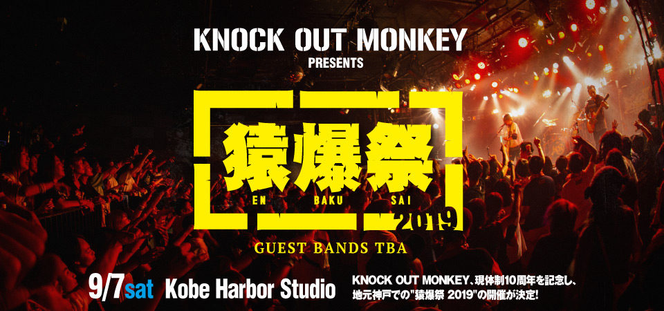 KNOCK OUT MONKEY Presents 猿爆祭 2019