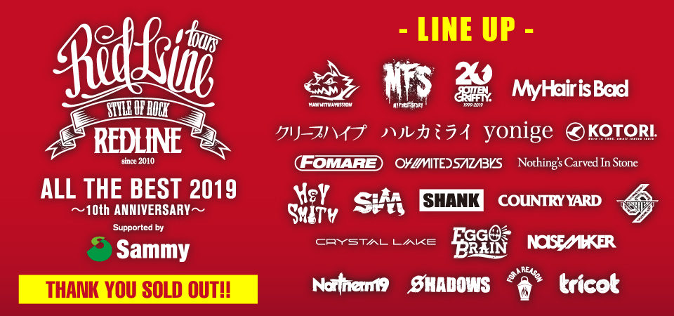 REDLINE ALL THE BEST 2019 〜10th Anniversary〜