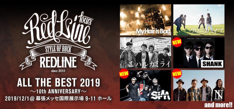 REDLINE ALL THE BEST 2019 〜10th Anniversary〜