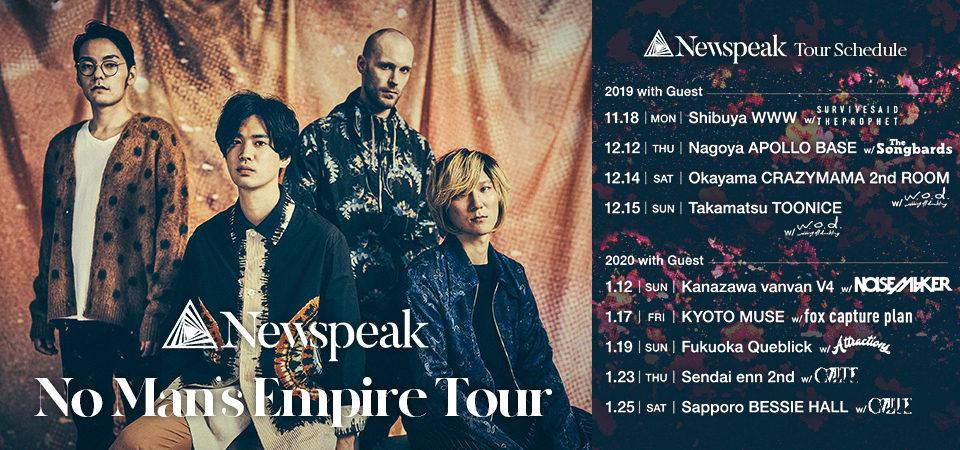 「Newspeak No Man's Empire Tour」ライブ情報をアップしました。