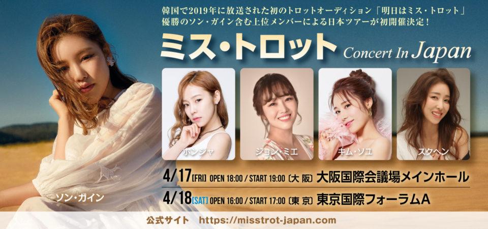 ミス・トロット Concert In Japan開催中止のお知らせ