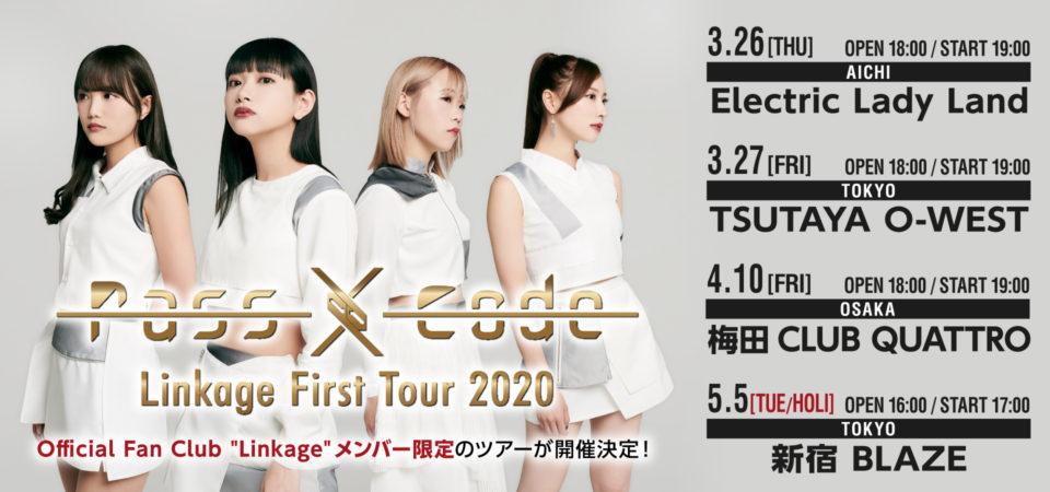 PassCode Linkage Tour 2020の延期日程について