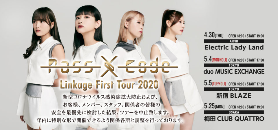 PassCode Linkage First Tour 2020開催中止のお知らせ