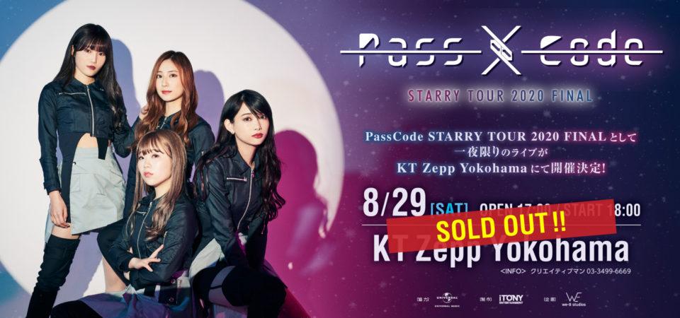 8/29(土) 「PassCode STARRY TOUR 2020」神奈川・KT Zepp Yokohama公演について