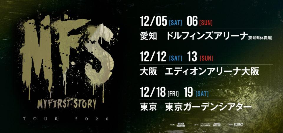 MY FIRST STORY TOUR 2020 ライブハウス編後半・ホール編開催中止のお知らせ、新たな発表!