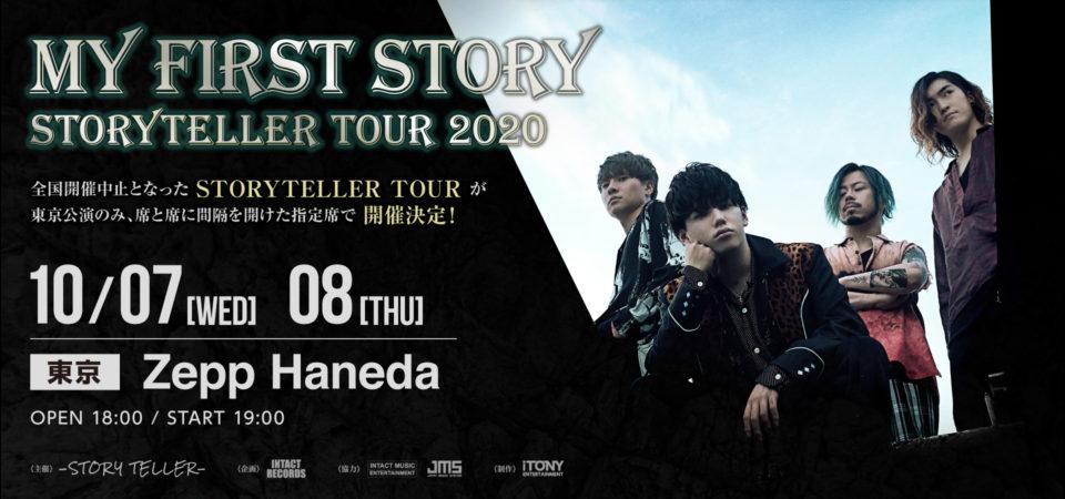 MY FIRST STORY STORYTELLER TOUR 2020 振替公演10月7日(水)、8日(木) 東京・Zepp Haneda公演に関して