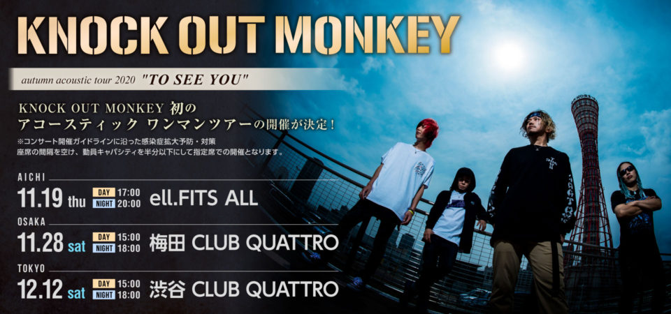 """KNOCK OUT MONKEY 初のアコースティック ワンマンツアー「autumn acoustic tour 2020 """"TO SEE YOU""""」の開催が決定︕"""