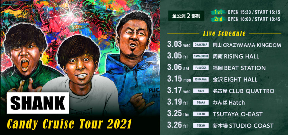 SHANK Candy Cruise Tour 2021 3月の公演が決定!