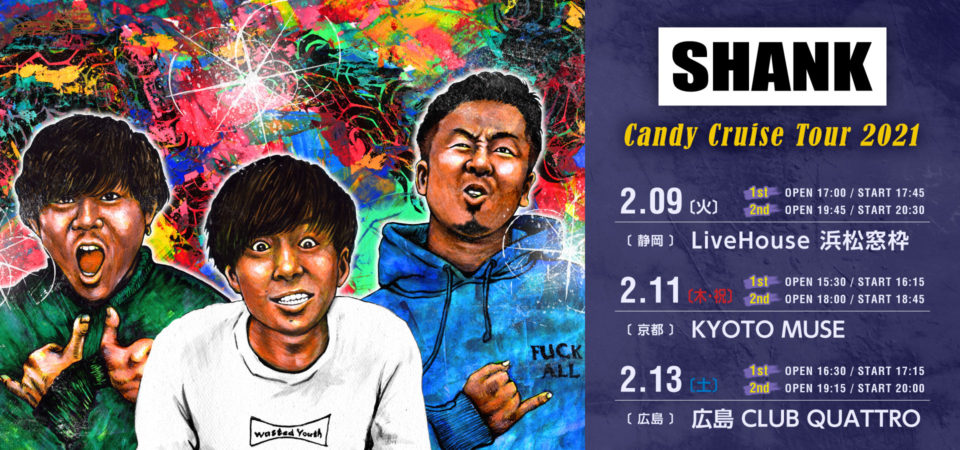 SHANK「Candy Cruise Tour 2021」 2/11(木) KYOTO MUSE 公演 OPEN/START 変更のお知らせ
