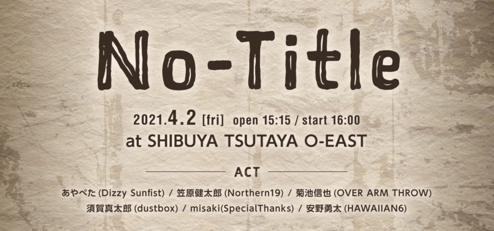 『No-Title』公演情報発表!