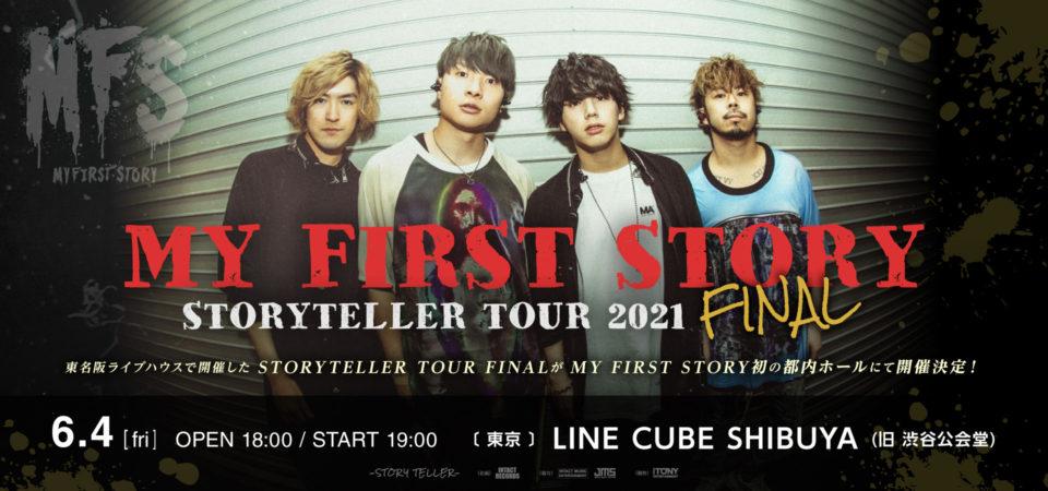 東名阪ライブハウスで開催した STORYTELLER TOUR FINALがMY FIRST STORY初の都内ホールにて開催決定!