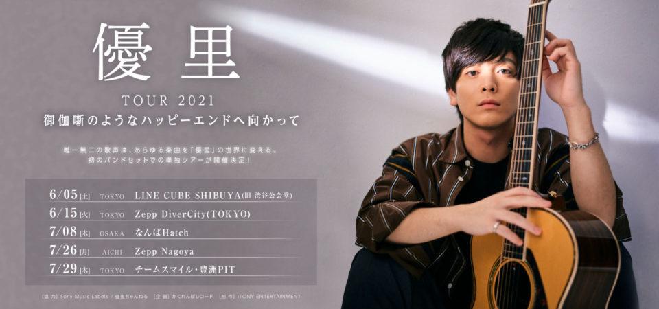 優⾥ 初のバンドセットでの単独ツアー「TOUR 2021 御伽噺のようなハッピーエンドへ向かって」開催決定!