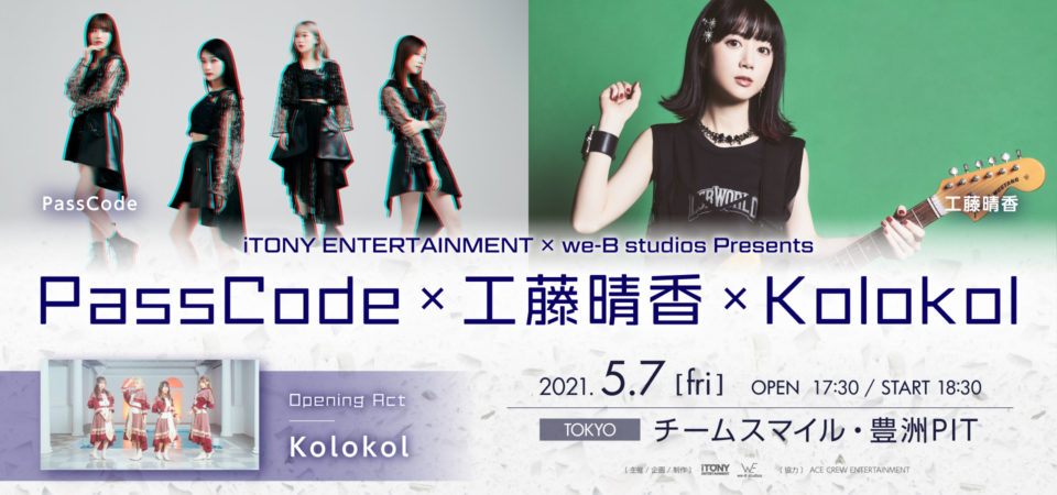 iTONY ENTERTAINMENT × we-B studios Presents「PassCode×工藤晴香×Kolokol」開催決定!