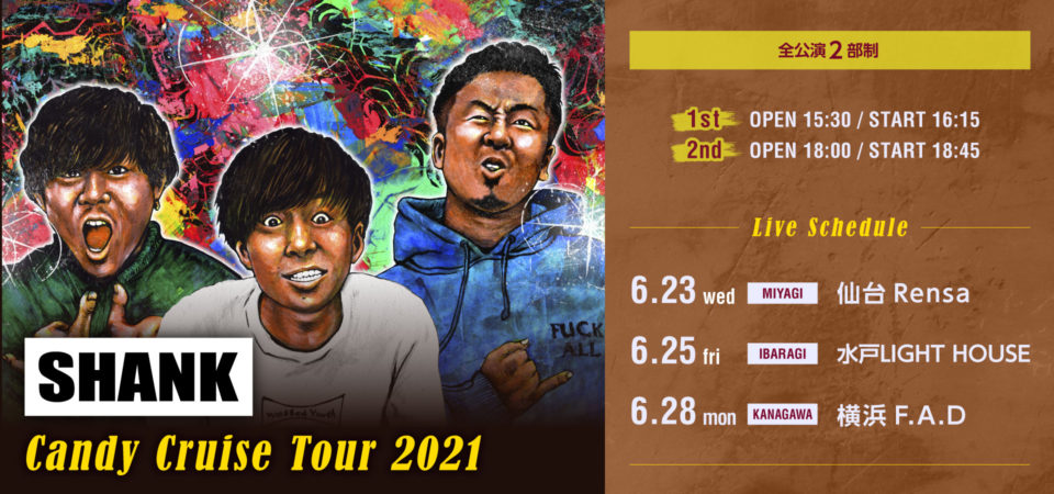SHANK Candy Cruise Tour 2021 6月の公演日程発表!