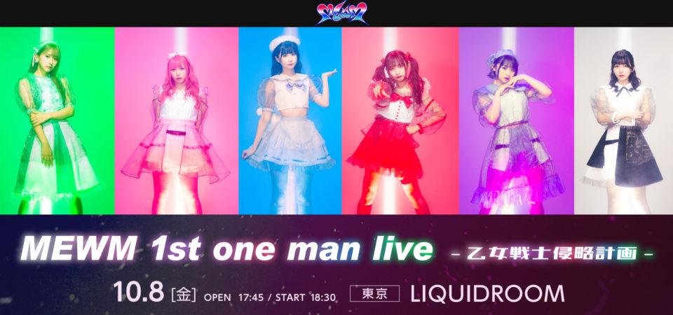 MEWM 1st one man live -乙女戦士侵略計画- 開催決定!