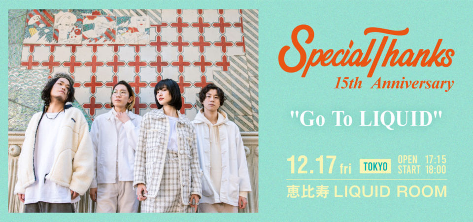 "SpecialThanks 15th Anniversary ""Go To LIQUID"" 詳細発表!"