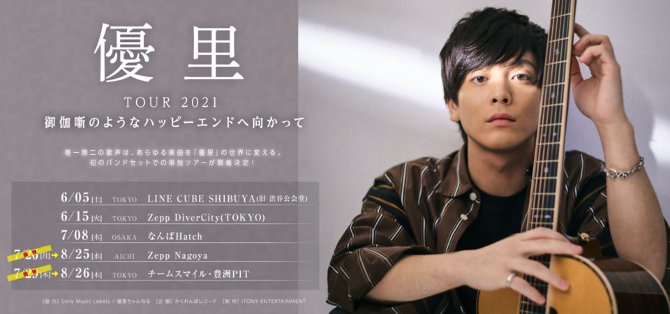 優里 TOUR 2021 〜御伽噺のようなハッピーエンドへ向かって〜 愛知・東京振替公演のお知らせ