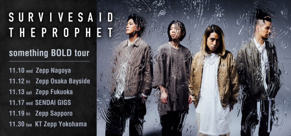 "Survive Said The Prophet ""something BOLD tour""開催決定"