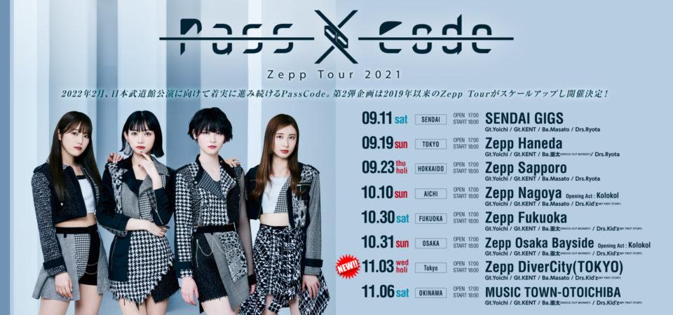 Zepp Tour 2021追加公演開催決定!